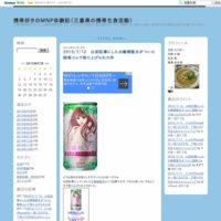 携帯好きのMNP体験記(三重県の携帯乞食活動)